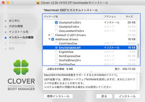 Clover SSDにインストール
