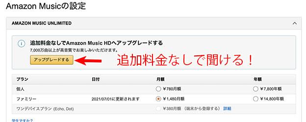 Amazon Music HDへ無料アップグレード