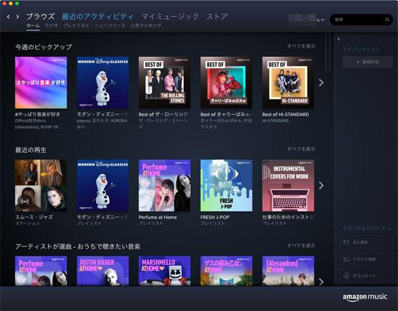 Amazon Musicアプリケーション2020年4月