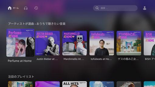 Fire TV のAmazon Music 2020年4月 STAY HOME用音楽集