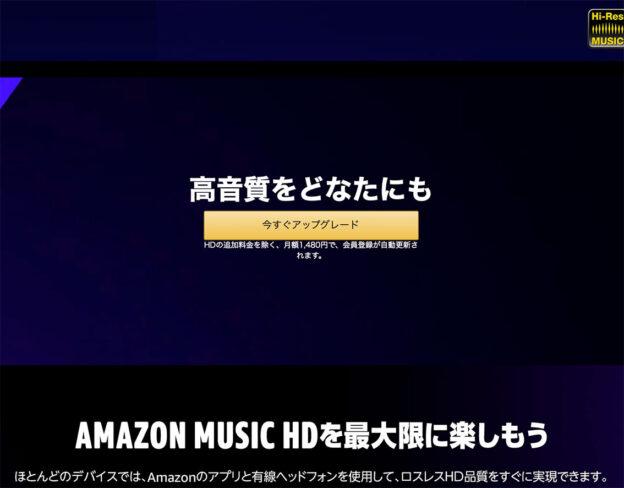 Apple Music HDにアップグレード