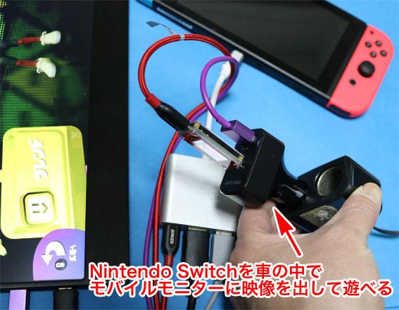 CAR-CHR77PDを使えば、車でモバイルモニターにNintendo Switchの画面を表示して遊べる