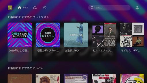 Amazon Music UNLIMITED 今週のディスカバリー