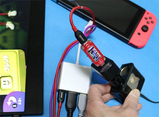 Nintendo SwitchのTVモードをカーチャージャーで駆動する