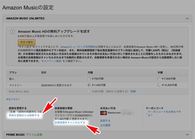Amazon Music Unlimited の解約や変更