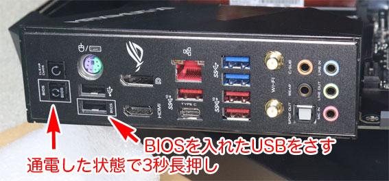 USB BIOS Flashback ボタンで、任意のBIOSに変更できる