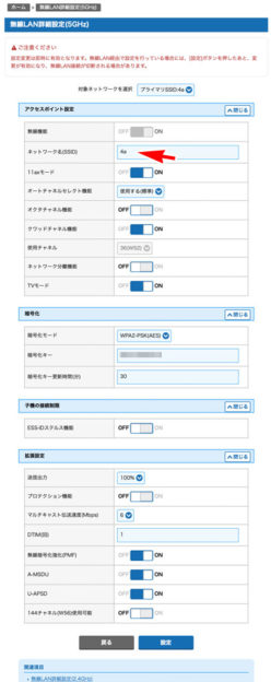 WX6000HPクイック設定Web 無線LAN詳細設定 5GHz