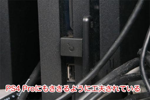 CC-MLATR-BKをPS4 Proにさす