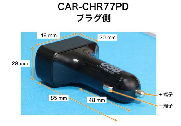 CAR-CHR77PD プラグ側