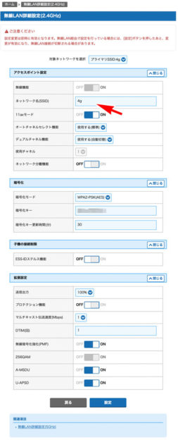 WX6000HPクイック設定Web 無線LAN詳細設定 2.4GHz