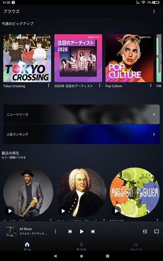 Fire HD 10 ミュージック