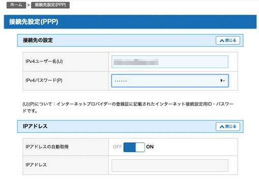 WX6000HP クイック設定Web 接続先設定 PPP