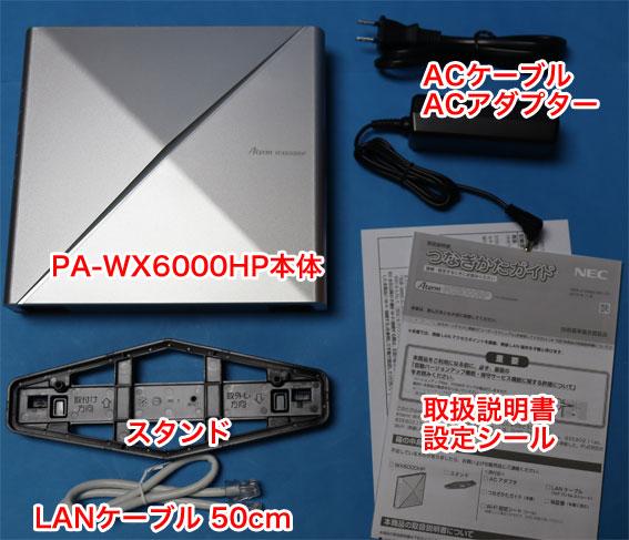 PA-WX6000HPパッケージ内容