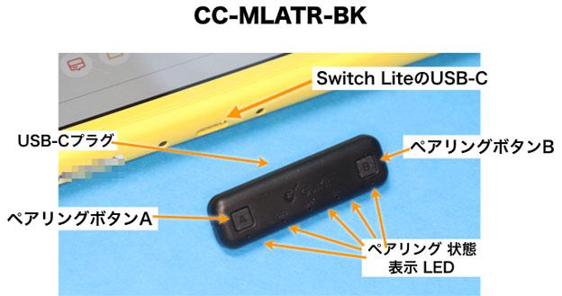 CC-MLATR-BKの説明1