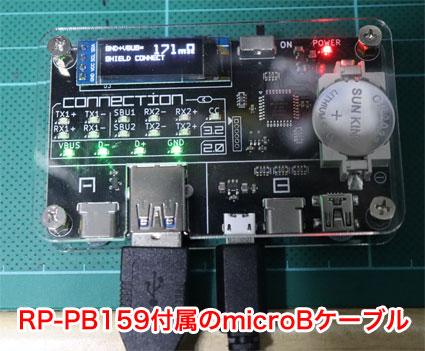 RP-PB159に付属しているmicroBケーブル