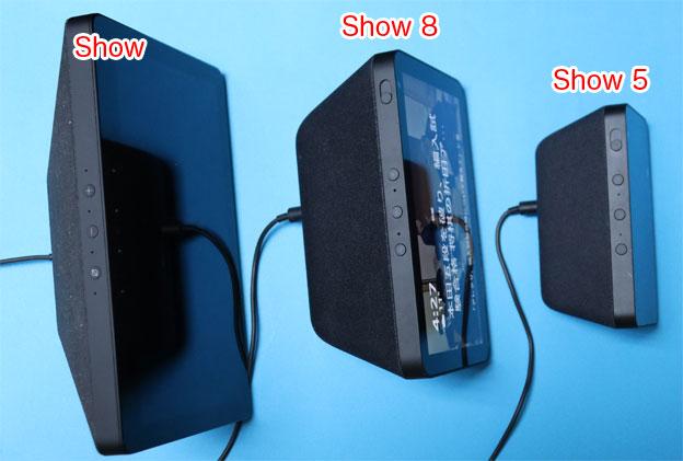 Echo Show、Show 5,Show 8,の設置面積比較