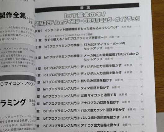 トラ技 2020年3月号 別冊 STM32Fマイコン Armプログラミングガイドブック