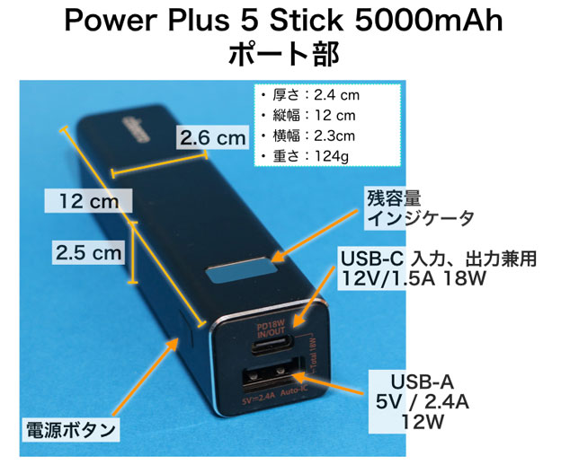 cheero Power Plus 5 Stick CHE-108各名称