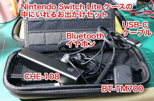 Nintendo Switch Lite お出かけセット BTイヤホン CHE-108