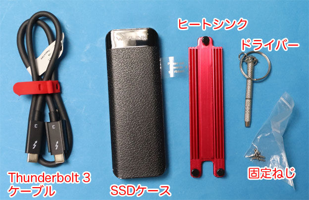 Wavlink m.2 NVMe SSDケース 同梱物