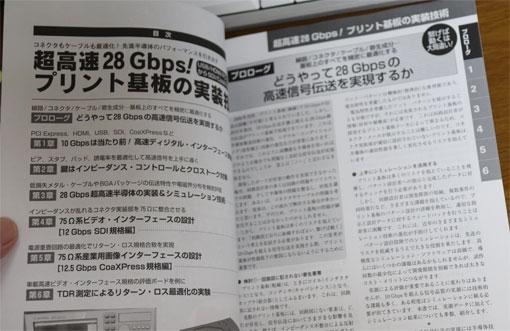 トラ技 2020年3月号 別冊 アナログウエア11号 28Gbpsを実現する部品実装の教科書