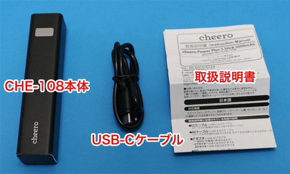 cheero Power Plus 5 Stick 同梱物
