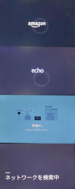 Echo Show 8 起動画面