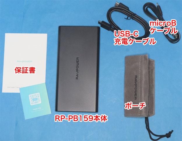 RP-PB159 パッケージ内容