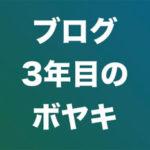 ブログ運営 3年目 ボヤキtbm