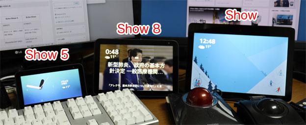 Echo Show 5と、Show 8と Show