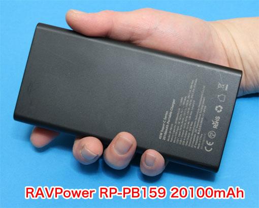 RAVPower RP-PB159 20100mAh