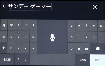 Echo Show 8のブラウザー検索