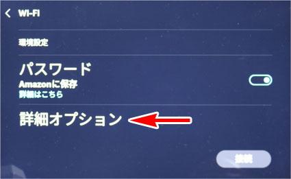 Echo Show 8 設定 Wi-Fi設定 詳細オプション