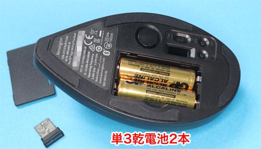 Pro Fit Ergo Virtual 単3乾電池2本収納部