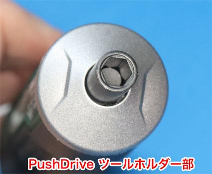 PushDrive ツールホルダー部 磁石式のヘクスタイプ