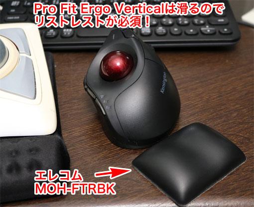 Pro Fit Ergo Verticalとリストレスト エレコム MOH-FTRBK