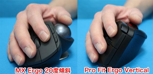 MX Ergo と Pro Fit Ergo Verticalの手の角度の違い