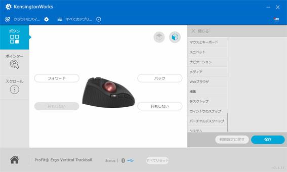 Pro Fit Ergo Verticalボタン設定 2-2