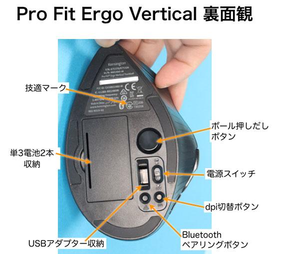 Pro Fit Ergo Verticalの底面観