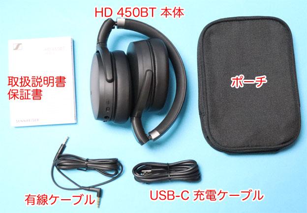 HD450BTのパッケージ内容