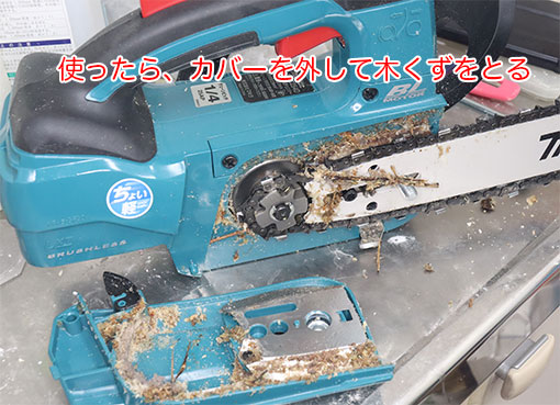 MUC254DRGXの掃除 カバーを外した状態