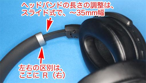 HD450BTのヘッドバンドの調整