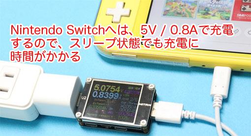 iPhone SE2の充電器でNintendo Switch Liteを充電する