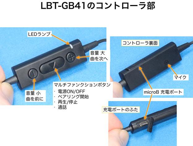 LBT-GB41 コントローラ部