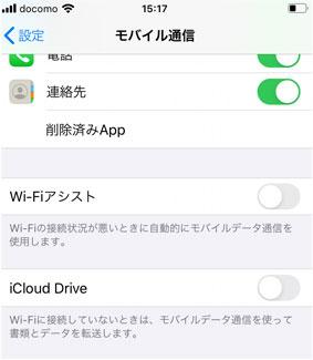 データ通信の節約、WI-FIアシストをオフ、iCloud Drive オフ