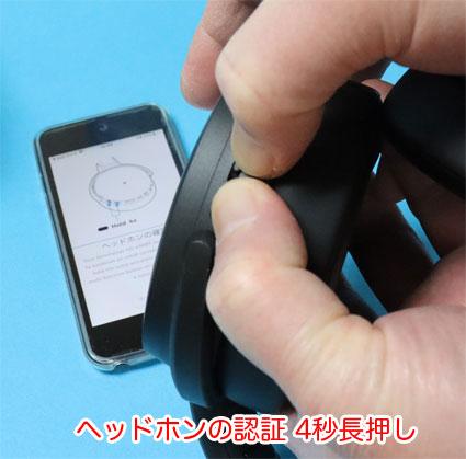 ヘッドホンとアプリとの連携確認 ボタン長押し