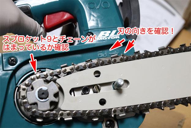 MUC254Dのガイドバーとスプロケット9とチェーン刃の関係