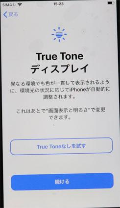 True Tone ディスプレイ