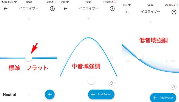 ゼンハイザー スマートコントロール アプリのイコライザ