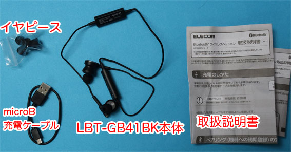 LBT-GB41BK